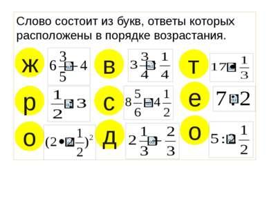 Слово состоит из букв, ответы которых расположены в порядке возрастания. ж р ...