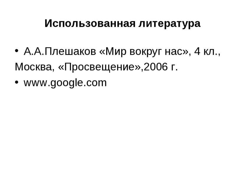 Использованная литература А.А.Плешаков «Мир вокруг нас», 4 кл., Москва, «Прос...