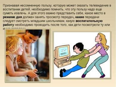 Признавая несомненную пользу, которую может оказать телевидение в воспитании ...
