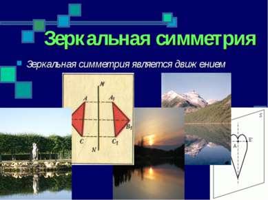 Зеркальная симметрия Зеркальная симметрия является движением