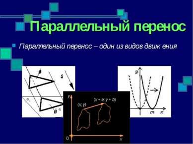 Параллельный перенос Параллельный перенос – один из видов движения