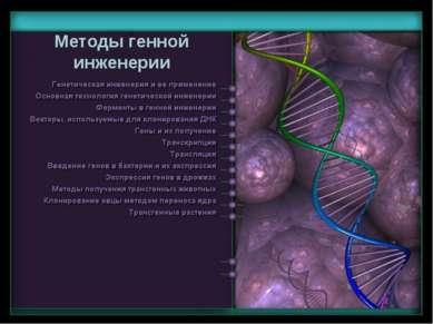 Методы генной инженерии