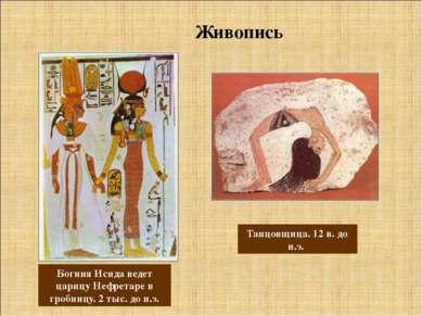 Живопись Богиня Исида ведет царицу Нефретаре в гробницу. 2 тыс. до н.э. Танцо...