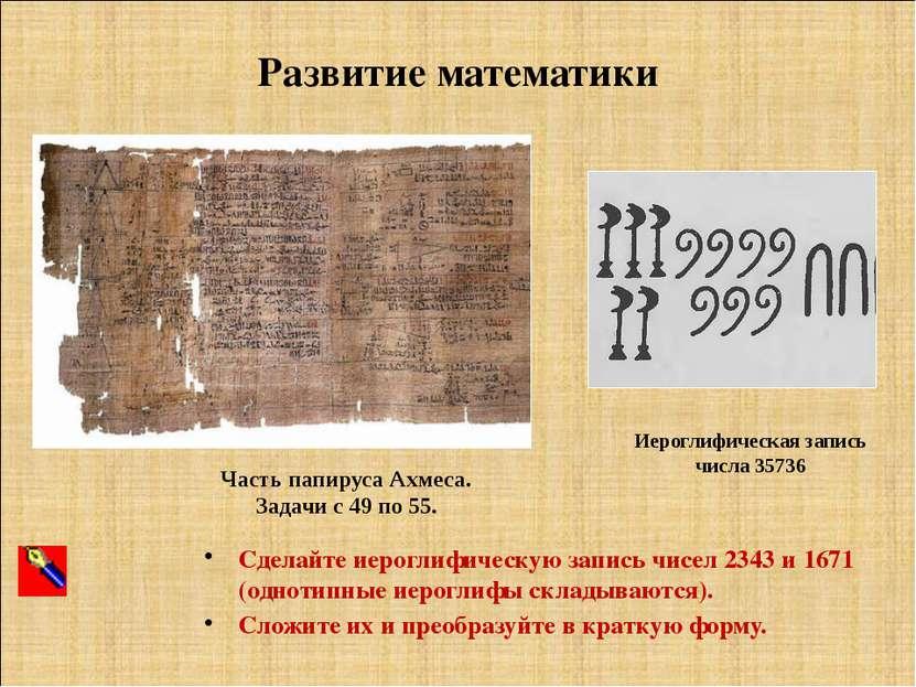 Сделайте иероглифическую запись чисел 2343 и 1671 (однотипные иероглифы склад...