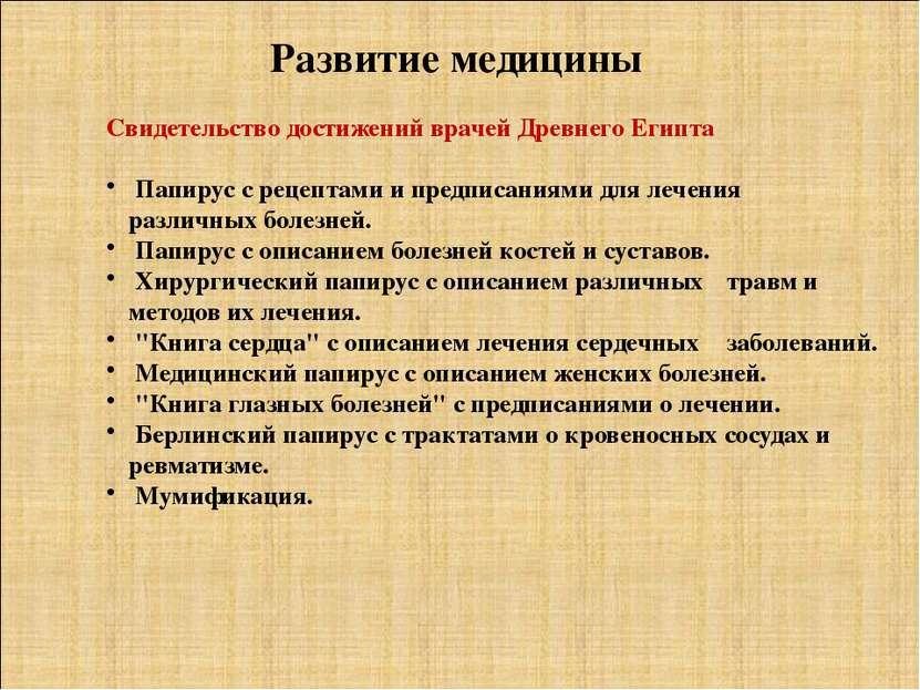 Развитие медицины Свидетельство достижений врачей Древнего Египта Папирус с р...
