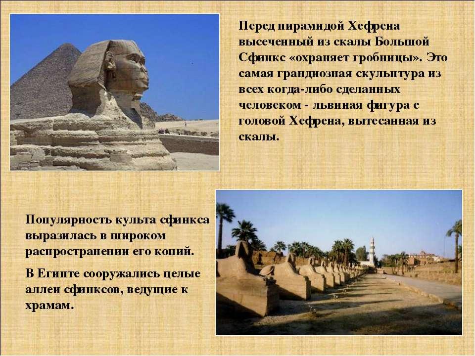 Перед пирамидой Хефрена высеченный из скалы Большой Сфинкс «охраняет гробницы...