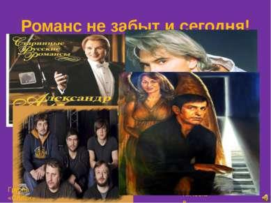 Романс не забыт и сегодня! Группа «Сплин» Н.Носков
