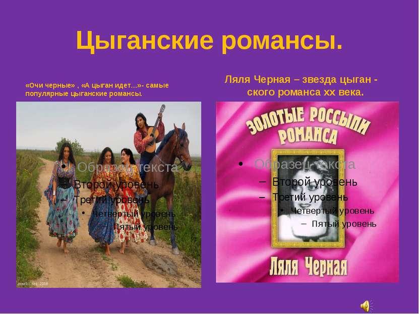 Цыганские романсы. «Очи черные» , «А цыган идет…»- самые популярные цыганские...