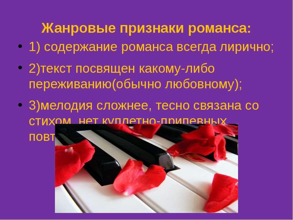 Жанровые признаки романса: 1) содержание романса всегда лирично; 2)текст посв...