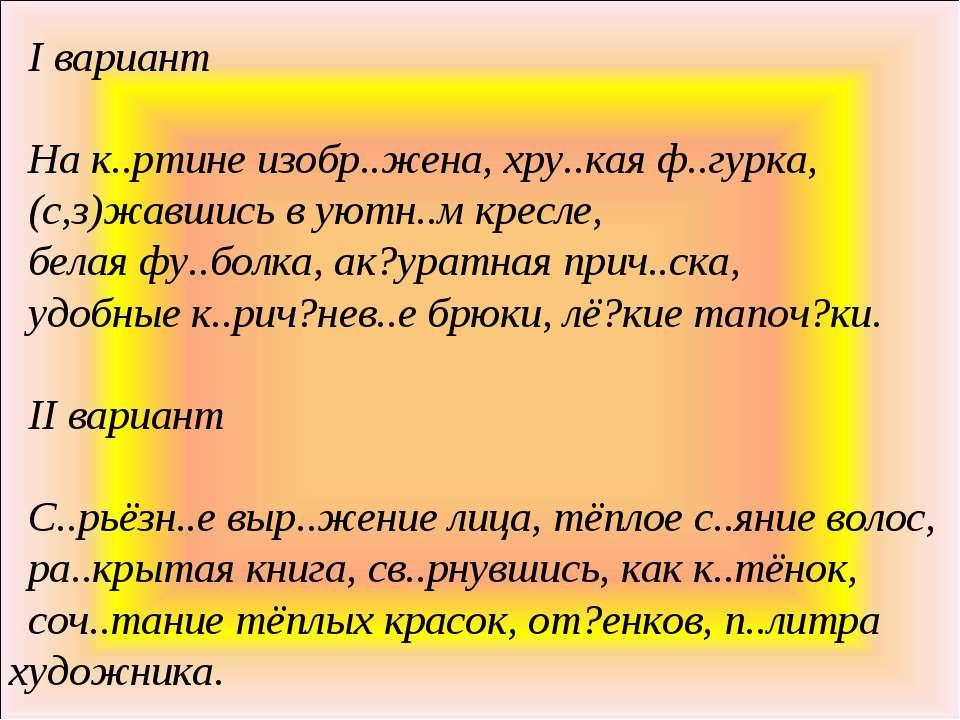 I вариант На к..ртине изобр..жена, хру..кая ф..гурка, (с,з)жавшись в уютн..м ...