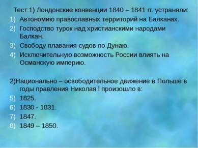 Тест:1) Лондонские конвенции 1840 – 1841 гг. устраняли: Автономию православны...