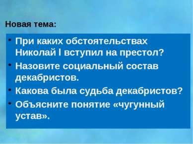 Новая тема: При каких обстоятельствах Николай l вступил на престол? Назовите ...