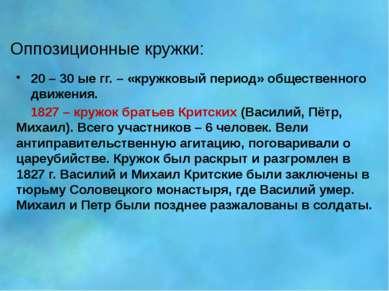Оппозиционные кружки: 20 – 30 ые гг. – «кружковый период» общественного движе...