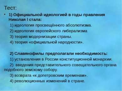 Тест: 1) Официальной идеологией в годы правления Николая l стала: 1) идеологи...