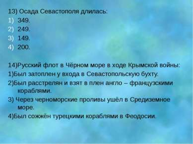 13) Осада Севастополя длилась: 349. 249. 149. 200. 14)Русский флот в Чёрном м...