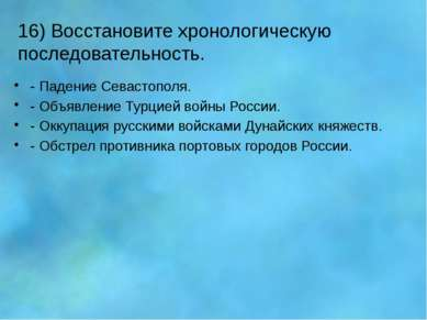 16) Восстановите хронологическую последовательность. - Падение Севастополя. -...
