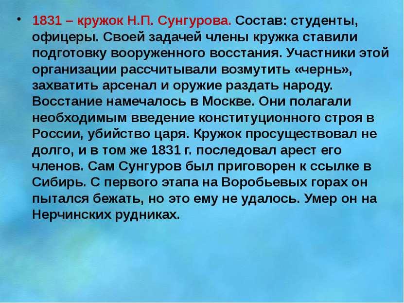 1831 – кружок Н.П. Сунгурова. Состав: студенты, офицеры. Своей задачей члены ...