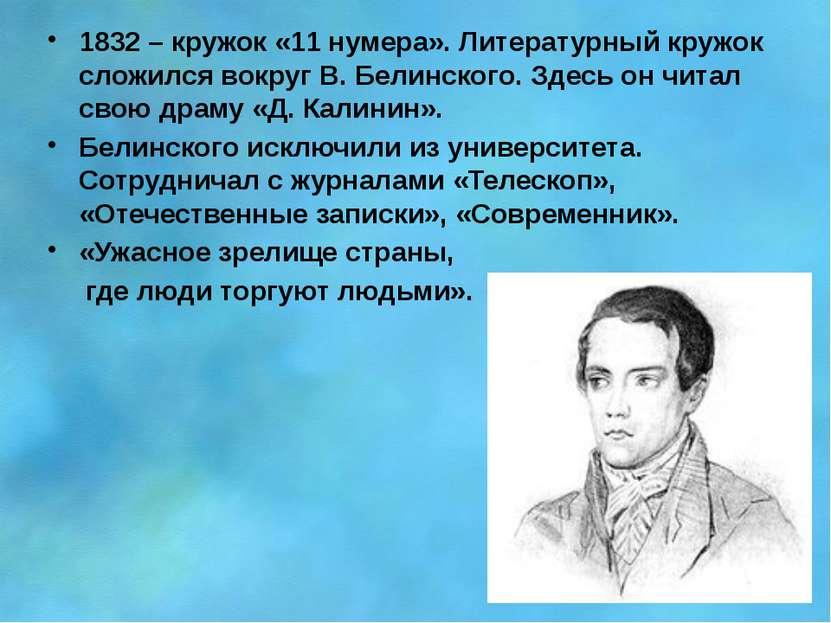 1832 – кружок «11 нумера». Литературный кружок сложился вокруг В. Белинского....