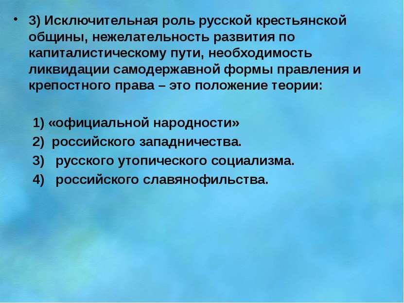 3) Исключительная роль русской крестьянской общины, нежелательность развития ...