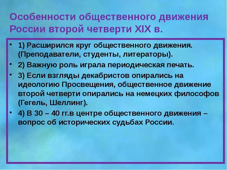 Особенности общественного движения России второй четверти XIX в. 1) Расширилс...