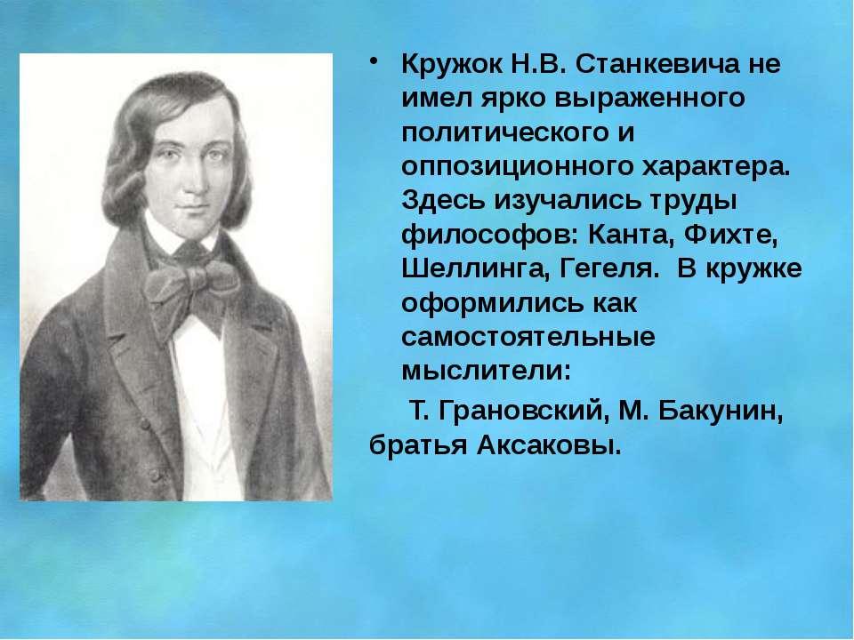 Кружок Н.В. Станкевича не имел ярко выраженного политического и оппозиционног...