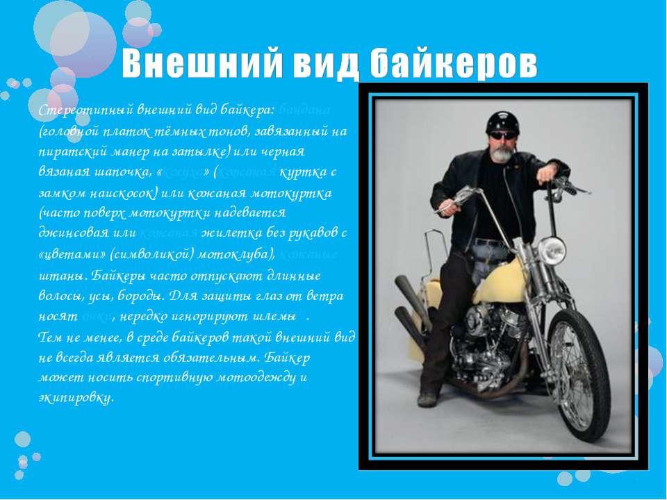 Стереотипный внешний вид байкера: бандана (головной платок тёмных тонов, завя...