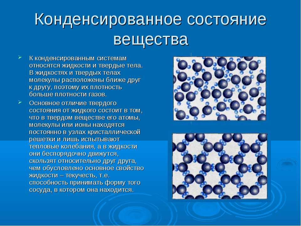 Конденсированное состояние вещества К конденсированным системам относятся жид...