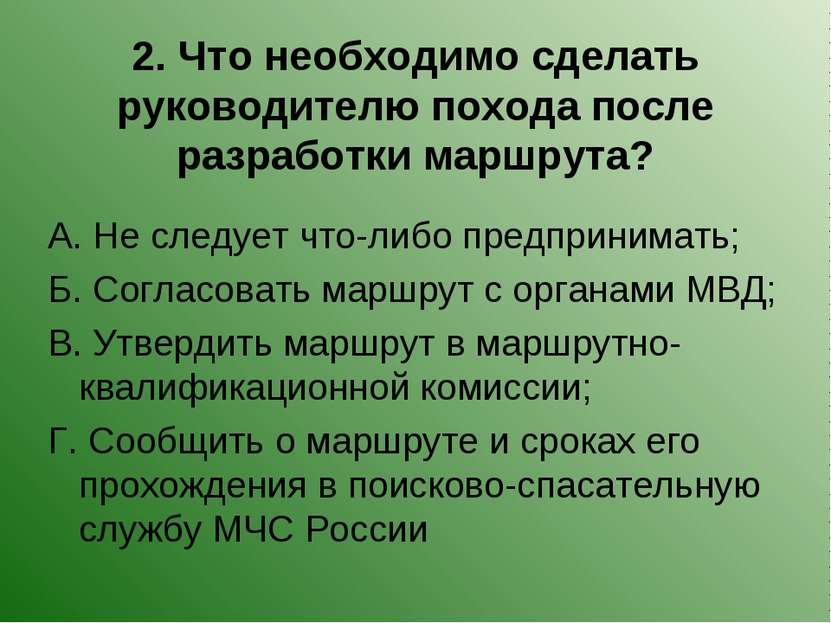 2. Что необходимо сделать руководителю похода после разработки маршрута? А. Н...