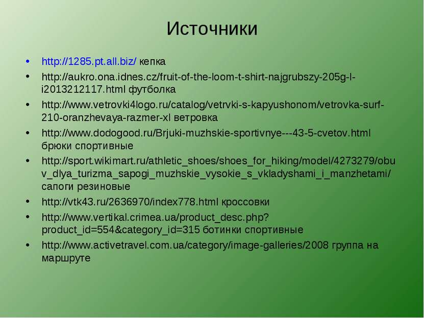 Источники http://1285.pt.all.biz/ кепка http://aukro.ona.idnes.cz/fruit-of-th...