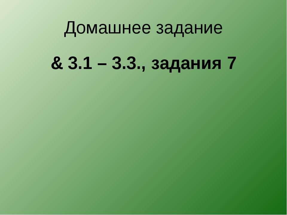 Домашнее задание & 3.1 – 3.3., задания 7