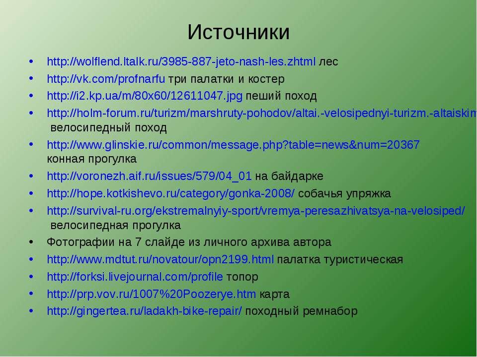Источники http://wolflend.ltalk.ru/3985-887-jeto-nash-les.zhtml лес http://vk...