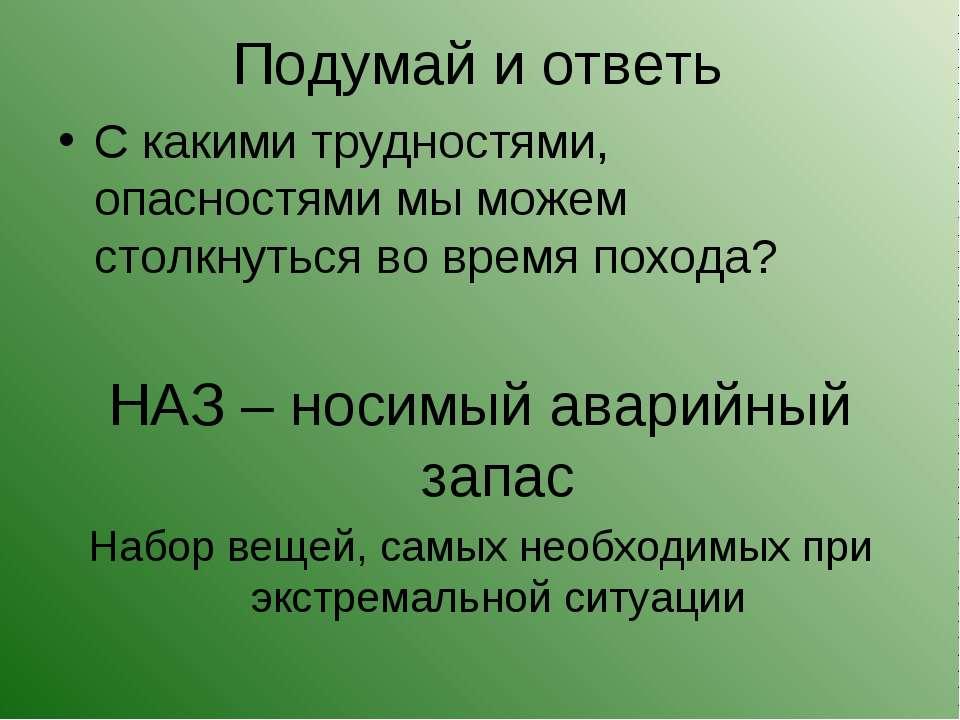 Подумай и ответь С какими трудностями, опасностями мы можем столкнуться во вр...