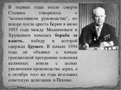 """В первые годы после смерти Сталина говорилось о """"коллективном руководстве"""", н..."""
