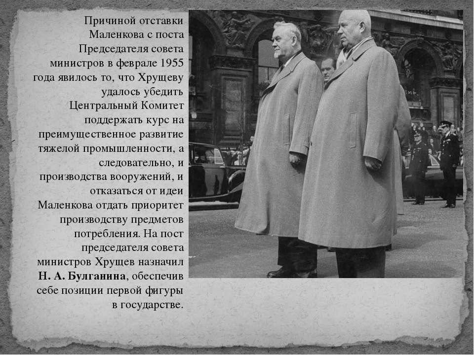 Причиной отставки Маленкова с поста Председателя совета министров в феврале 1...