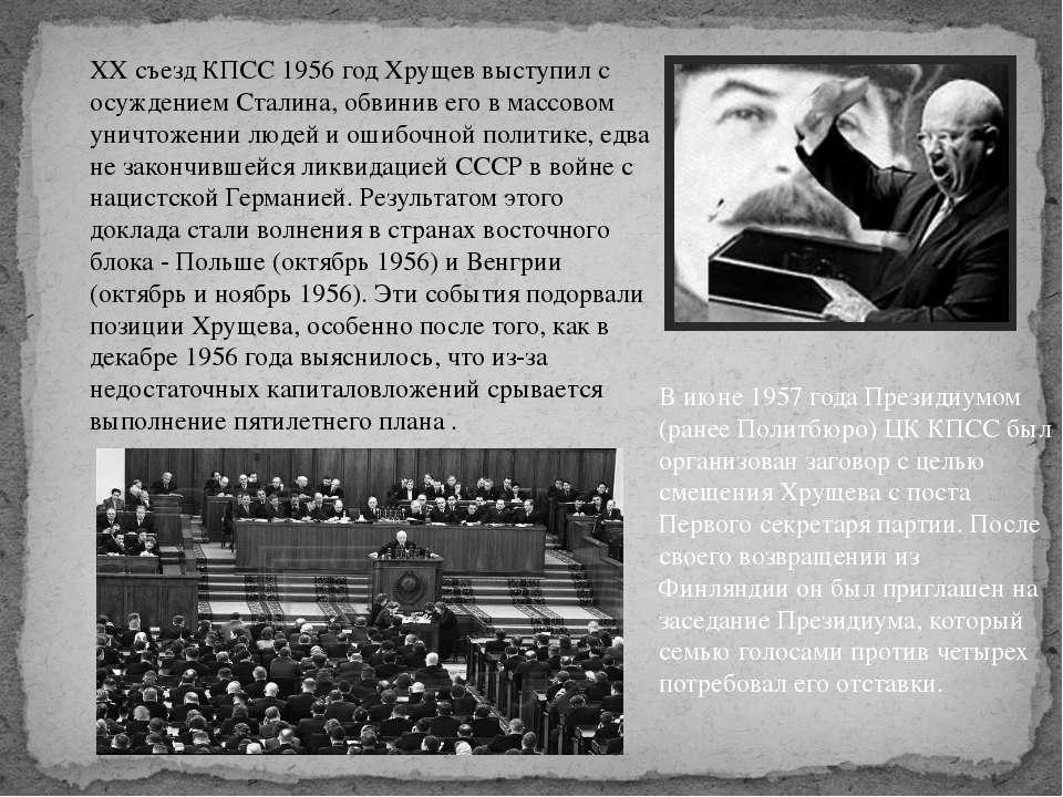 XX съезд КПСС 1956 год Хрущев выступил с осуждением Сталина, обвинив его в ма...
