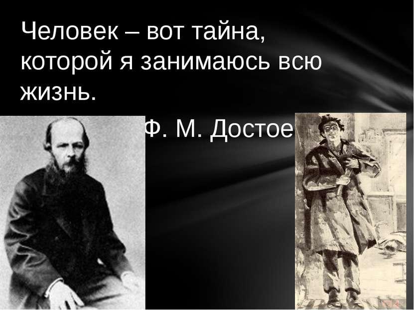 Человек – вот тайна, которой я занимаюсь всю жизнь. Ф. М. Достоевский