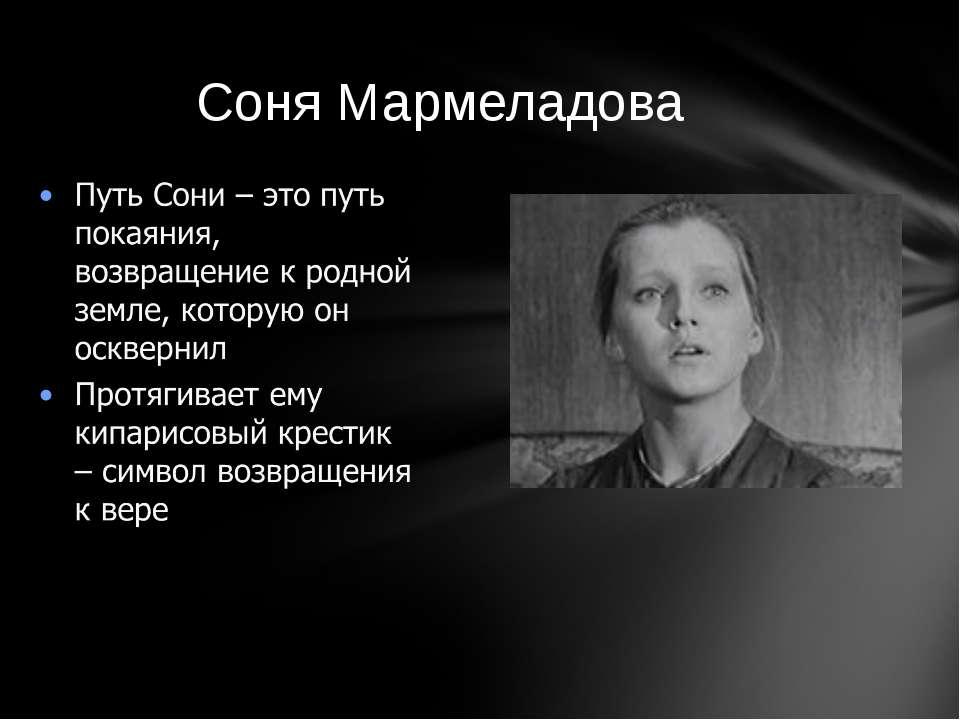 Соня Мармеладова