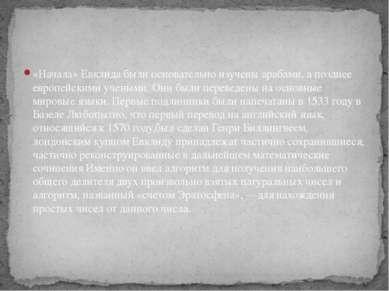 «Начала» Евклида были основательно изучены арабами, а позднее европейскими уч...