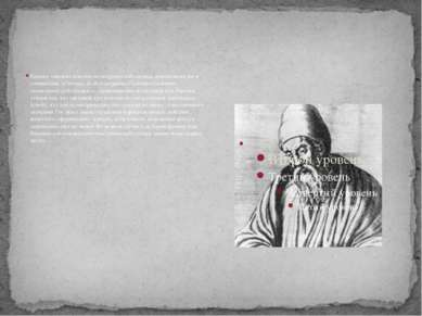 Евклид заложил основы геометрической оптики, изложенные им в сочинениях «Опти...