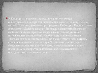 У Евклида мы встречаем также описание монохорда — однострунного прибора для о...