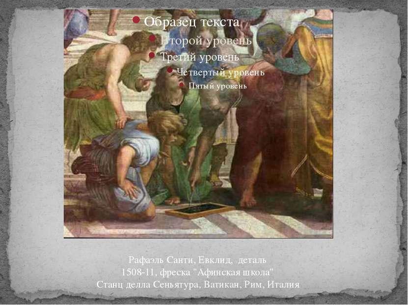 """Рафаэль Санти, Евклид, деталь 1508-11, фреска """"Афинская школа"""" Станц делла Се..."""