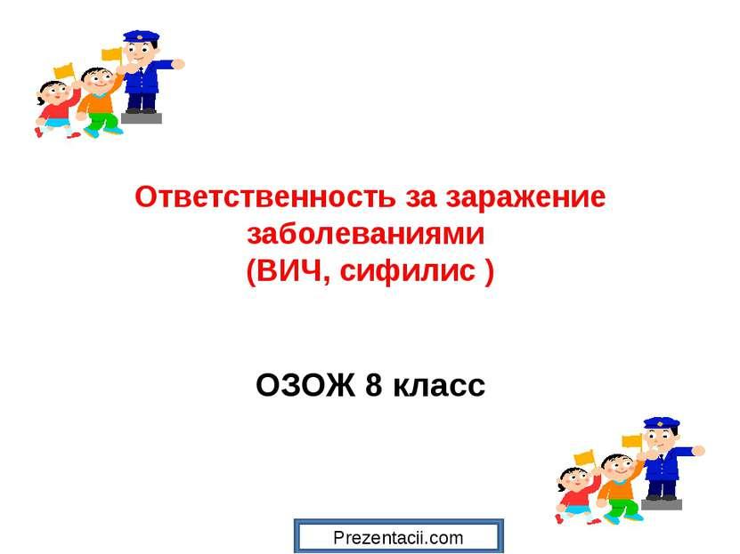 Ответственность за заражение заболеваниями (ВИЧ, сифилис ) ОЗОЖ 8 класс Preze...