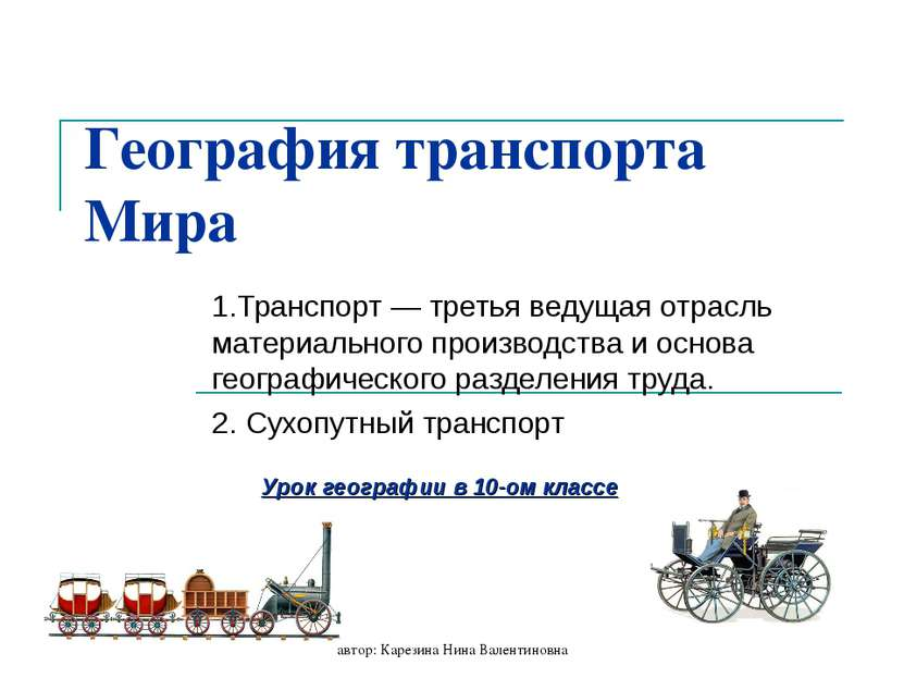 География транспорта Мира 1.Транспорт — третья ведущая отрасль материального ...