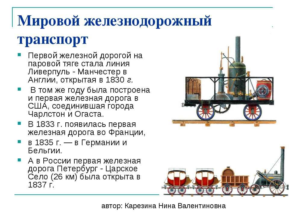 Мировой железнодорожный транспорт Первой железной дорогой на паровой тяге ста...