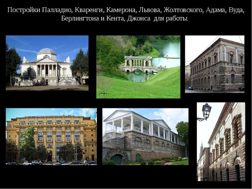 Постройки Палладио, Кваренги, Камерона, Львова, Жолтовского, Адама, Вуда, Бер...