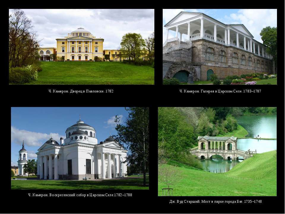 Ч. Камерон. Дворец в Павловске. 1782 Ч. Камерон. Галерея в Царском Селе. 1783...