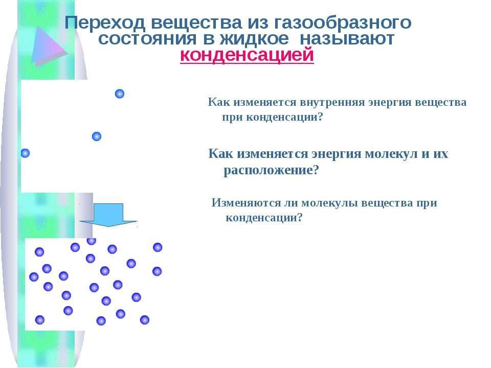 Переход вещества из газообразного состояния в жидкое называют конденсацией Ка...