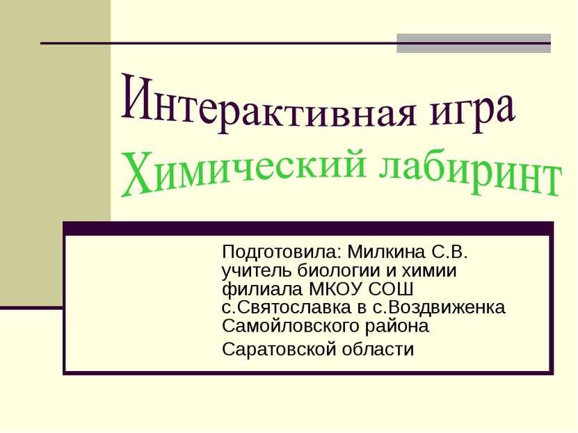 Подготовила: Милкина С.В. учитель биологии и химии филиала МКОУ СОШ с.Святосл...