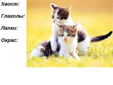 Хвост: черный с белым кончиком, пушистый, длинный… Глаголы: извивается, дрожи...