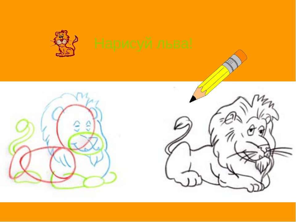 Нарисуй льва!